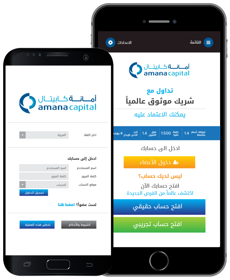 Amana Mobile Trading App